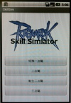 App_ro_sim003